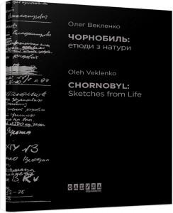 Книга Чорнобиль: етюди з натури