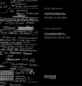 фото страниц Чорнобиль: етюди з натури #2