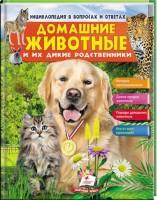 Книга Домашние животные и их дикие родственники
