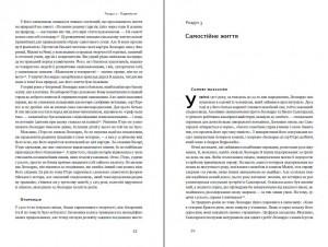фото страниц Леонардо да Вінчі. Біографія #7