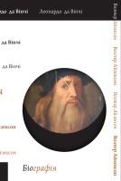 Книга Леонардо да Вінчі. Біографія