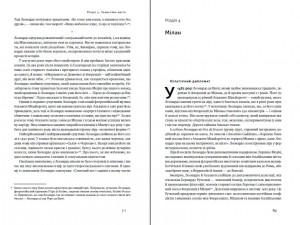 фото страниц Леонардо да Вінчі. Біографія #8