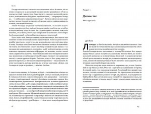 фото страниц Леонардо да Вінчі. Біографія #5