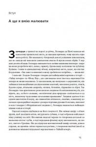 фото страниц Леонардо да Вінчі. Біографія #4