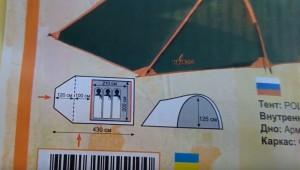фото Палатка Totem Carriage (TTT-016) #5