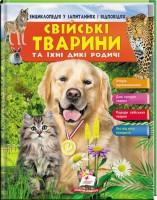Книга Свійські тварини та їхні дикі родичі