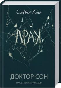 Книга Доктор Сон