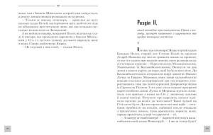 фото страниц Характерник #11