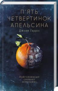 Книга П'ять четвертинок апельсина
