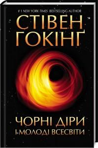 Книга Чорні діри і молоді Всесвіти та інші лекції