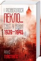 Книга І розверзлося пекло… Світ у війні 1939-1945 років