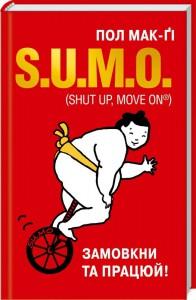 Книга SUMO. Замовкни та працюй
