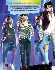 фото страниц BTS. K-pop power! Главная книга фаната #3