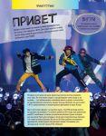 фото страниц BTS. K-pop power! Главная книга фаната #4
