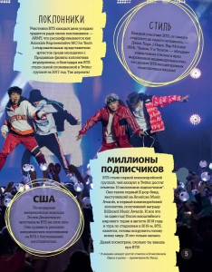 фото страниц BTS. K-pop power! Главная книга фаната #6