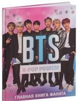 Книга BTS. K-pop power! Главная книга фаната