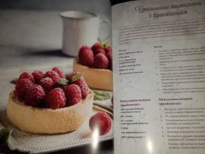 фото страниц Самое лучшее - на десерт! #20