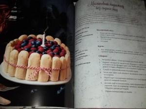 фото страниц Самое лучшее - на десерт! #16