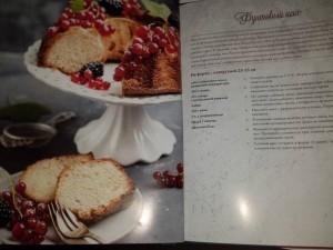 фото страниц Самое лучшее - на десерт! #18