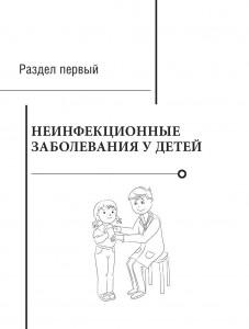 фото страниц Современные родители. Все, что должны знать папа и мама о здоровье ребенка от рождения до 10 лет #4