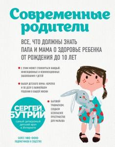 Книга Современные родители. Все, что должны знать папа и мама о здоровье ребенка от рождения до 10 лет