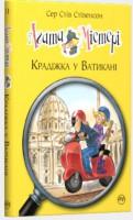 Книга Агата Містері. Крадіжка у Ватикані