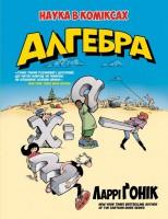 Книга Алгебра. Наука в коміксах