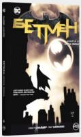 Книга Бетмен. Книга 6. Нічна зміна