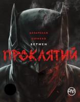 Книга Бетмен. Проклятий