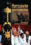 Книга Антологія християнства. Хрестоматія з релігієзнавства та культурології