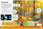 фото страниц Детская энциклопедия планеты Земля #2