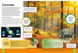 фото страниц Дитяча енциклопедія планети Земля #3