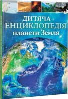 Книга Дитяча енциклопедія планети Земля