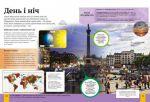 фото страниц Дитяча енциклопедія планети Земля #2