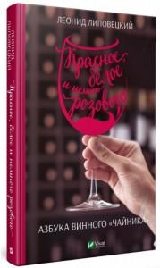 Книга Красное, белое и немного розового. Азбука винного 'чайника'