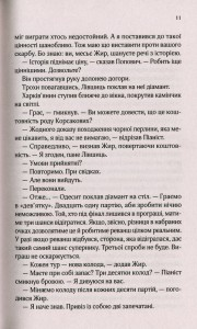 фото страниц Вигнанець і навчена відьма #5