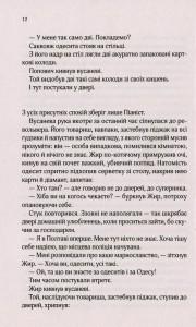 фото страниц Вигнанець і навчена відьма #8
