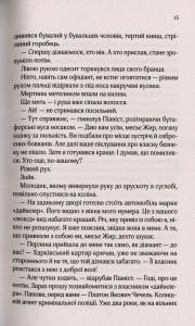 фото страниц Вигнанець і навчена відьма #11