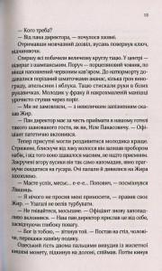 фото страниц Вигнанець і навчена відьма #9