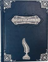 Книга 'Семейная летопись' с филигранью, топазами