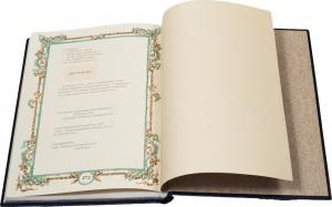 фото страниц 'Семейная летопись' с филигранью, топазами #8