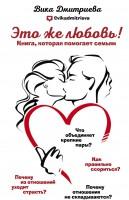 Книга Это же любовь! Книга, которая помогает семьям
