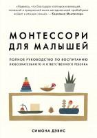 Книга Монтессори для малышей. Полное руководство по воспитанию любознательного и ответственного ребенка