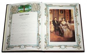 фото страниц Семейная летопись #8