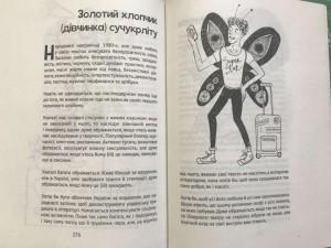 фото страниц #окололітературне #3
