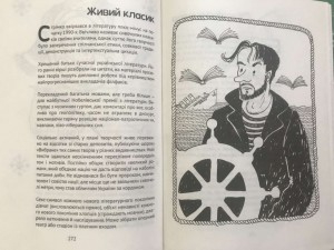 фото страниц #окололітературне #4