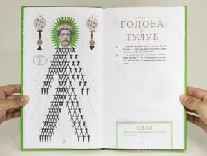 фото страниц Байки Харківські #8