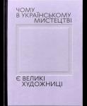 Книга Чому в українському мистецтві є великі художниці