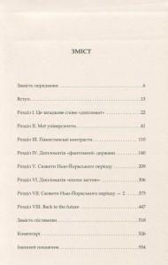 фото страниц Дипломатичні сюжети: Невигадані історії кар'єрного дипломата #2