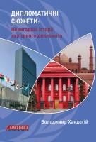 Книга Дипломатичні сюжети: Невигадані історії кар'єрного дипломата